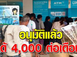 ผู้ถือบัตรสวัสดิการแห่งรัฐ 14 ล้านคน เฮ เราชนะ รับ 2 เด้ง ได้รวม 4000 ต่อเดือน