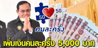 เอกชน เสนอรัฐบาล เพิ่มเงิน คนละครึ่ง เป็น5,000