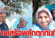 หนุ่มตุรกี ถ่ายภาพคู่ภรรยาท้องแก่ ก่อนผลักตกหน้าผา ดับทั้งแม่ลูกในท้อง