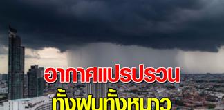 กรมอุตุฯ เตือนฝนตกหนัก 20 จังหวัด