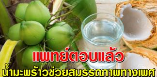 แพทย์ตอบแล้ว หลังคนสงสัย ดื่มน้ำมะพร้าว ช่วยให้แรงดีไม่มีตก