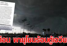 กรมอุตุฯเตือน พายุโซนร้อนตู้เจวียน จ่อขึ้นฝั่ง 21-22 ก.พ.