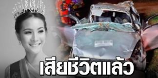 ด่วน น้องน้ำมนต์ รองนางสาวไทยปี62 เก๋งชนต้นไม้ อาการสาหัส ล่าสุดเสียชีวิตแล้ว