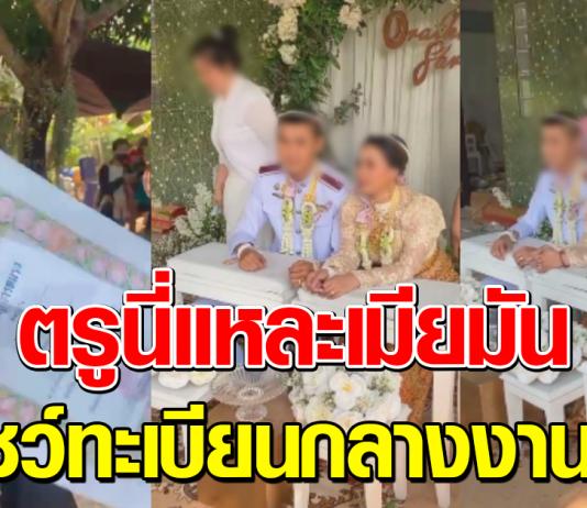 บุกโชว์ทะเบียนสมรส กลางงานแต่งสามี