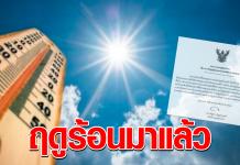 กรมอุตุฯ ออกประกาศ การเข้าสู่ฤดูร้อนของประเทศไทย 64
