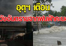 อุตุฯเตือน 28 ก.พ. – 1 มี.ค. ให้ระวังอันตรายจากฝนฟ้าคะนองลมกระโชกแรง