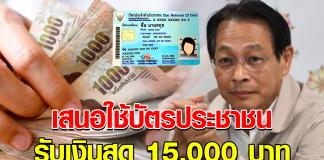 เตรียมเฮ เสนอด่วน มีบัตรประชาชนไทยใบเดียวรับ 15,000