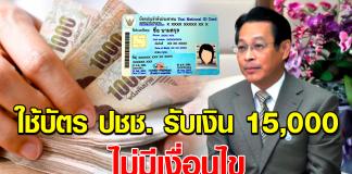 เสนอด่วน มีบัตรประชาชนไทยใบเดียวรับ เงินเยียวยา 15,000