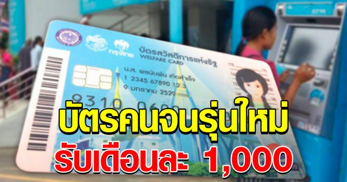 ลงทะเบียนบัตรคนจน รุ่นใหม่ปี 64 รับเดือนละ 1,000
