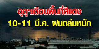 อุตุฯ เตือน ให้ระวังอันตรายจากฝนฟ้าคะนอง