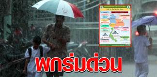 พกร่มด่วน อุตุฯเตือนพรุ่งนี้รับมือฝนฟ้าคะนอง