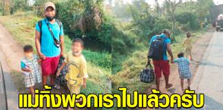 หนุ่มพาลูก 2 คน เดินไปโคราชหางานก่อสร้างทำ หลังถูกเมียทิ้ง