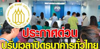 สมาคมธนาคารไทย ปรับเวลาปิดธนาคารทั่วไทย