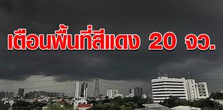 กรมอุตุฯเตือน 20 จังหวัดไทยตอนบนเป็นพื้นที่สีแดงพายุฝนฟ้าคะนองหนักมาก
