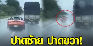 เปิดคลิปกล้องหน้ารถ เหตุรถเก๋งBMW ซิ่งฝ่าสายฝน