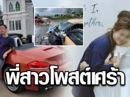 พี่สาวรถเก๋งสวิฟ โพสต์เศร้า เหตุรถหรูซิ่งฝ่าสายฝน พบเป็นคู่หูกัน