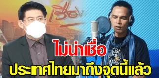 สรยุทธ ลั่นไม่น่าเชื่อประเทศไทย ผู้ต้องสงสัยคดีน้องชมพู่จะกลายเป็นเซเลบ