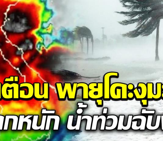 กรมอุตุ เตือน พายุโคะงุมะ 23 จว. ระวังฝนตกหนัก น้ำท่วมฉับพลัน