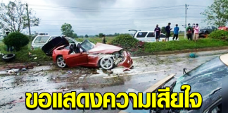 เกิดเหตุ รถเก๋งหรู ซิ่งฝ่าฝน ประสานงารถอีกคันดับยกคัน
